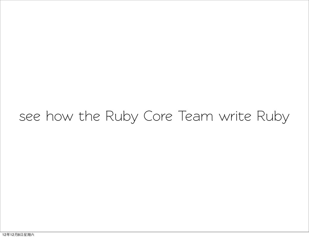 see how the Ruby Core Team wrie Ruby 12年12月8日星...