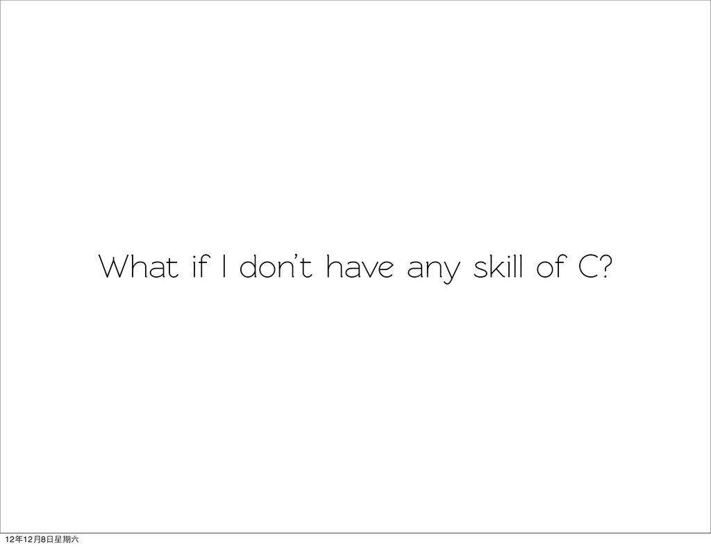 What if I don't have any skill of C? 12年12月8日星期六