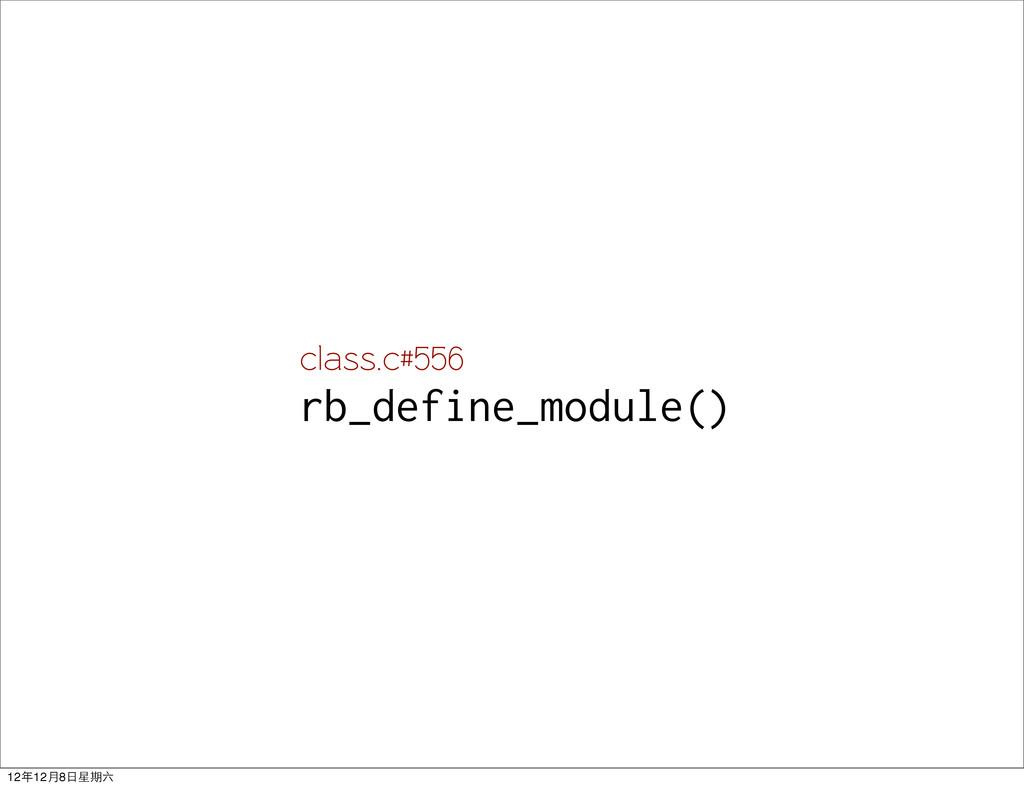 class.c#556 rb_define_module() 12年12月8日星期六