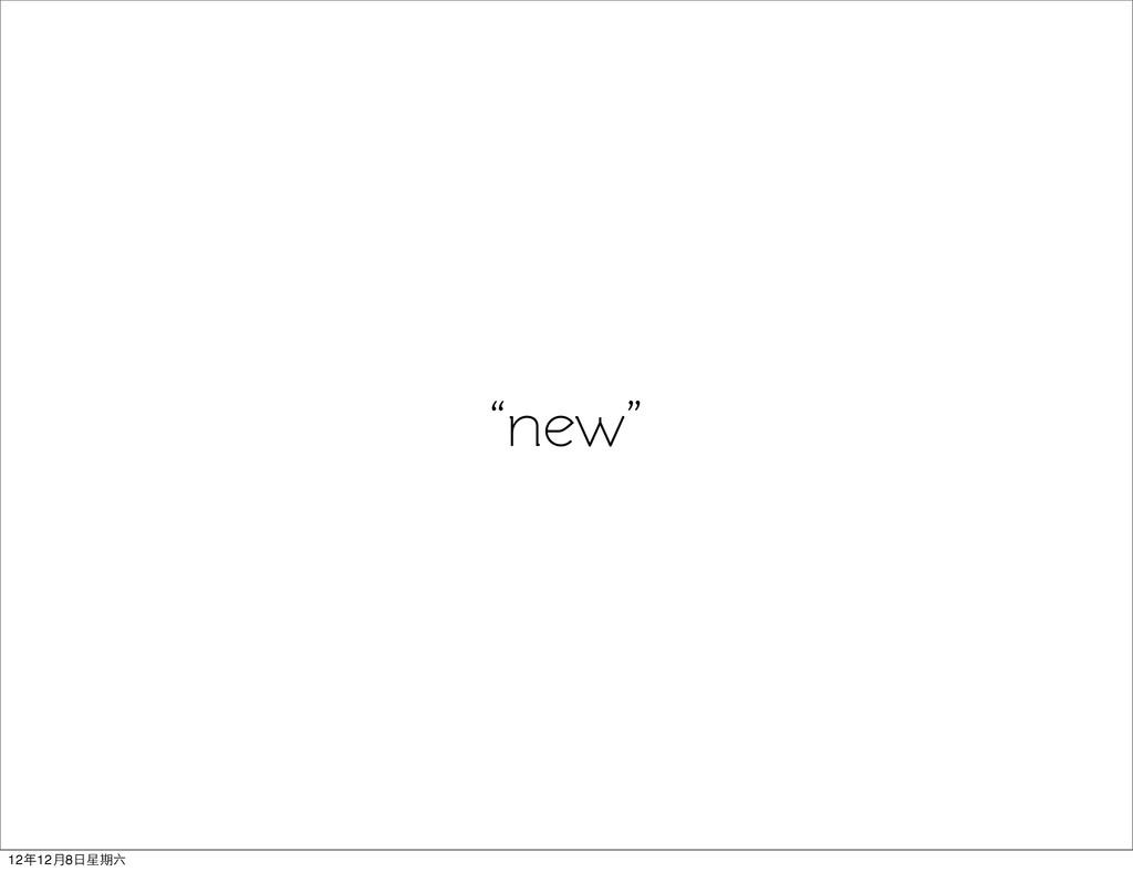 """""""new"""" 12年12月8日星期六"""