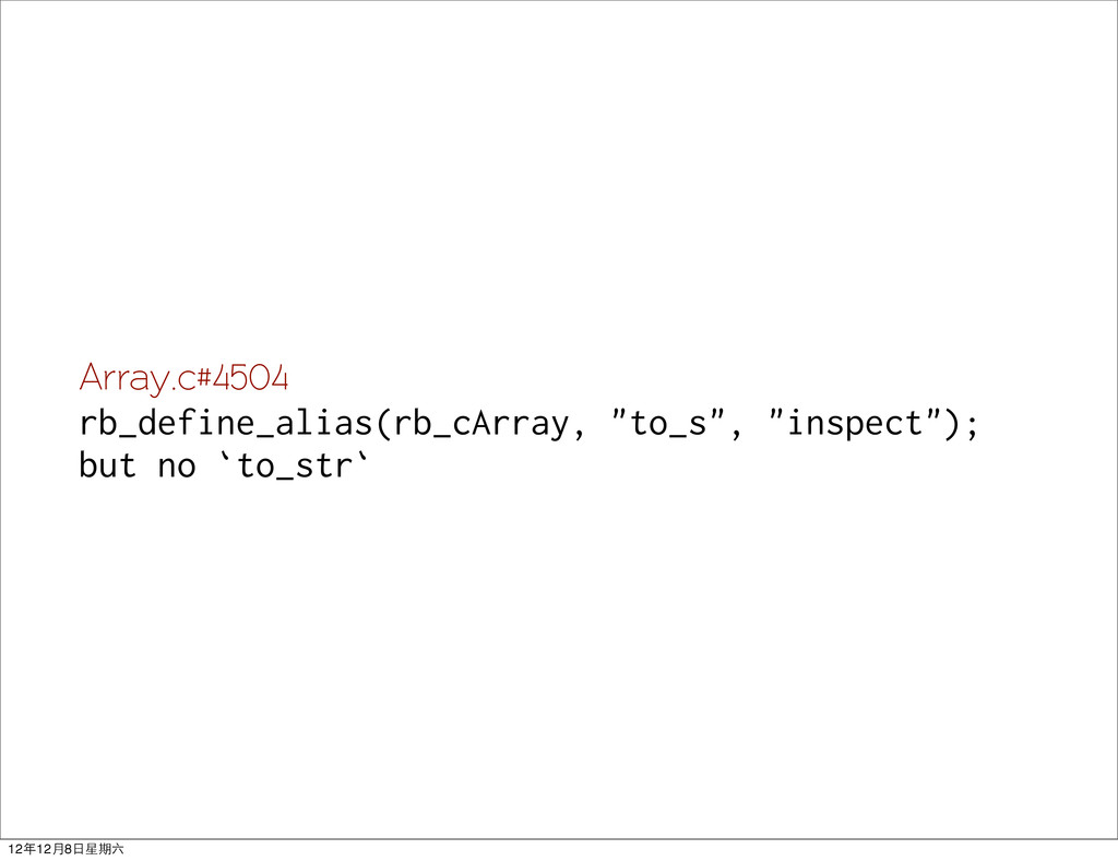 "Array.c#4504 rb_define_alias(rb_cArray, ""to_s"",..."