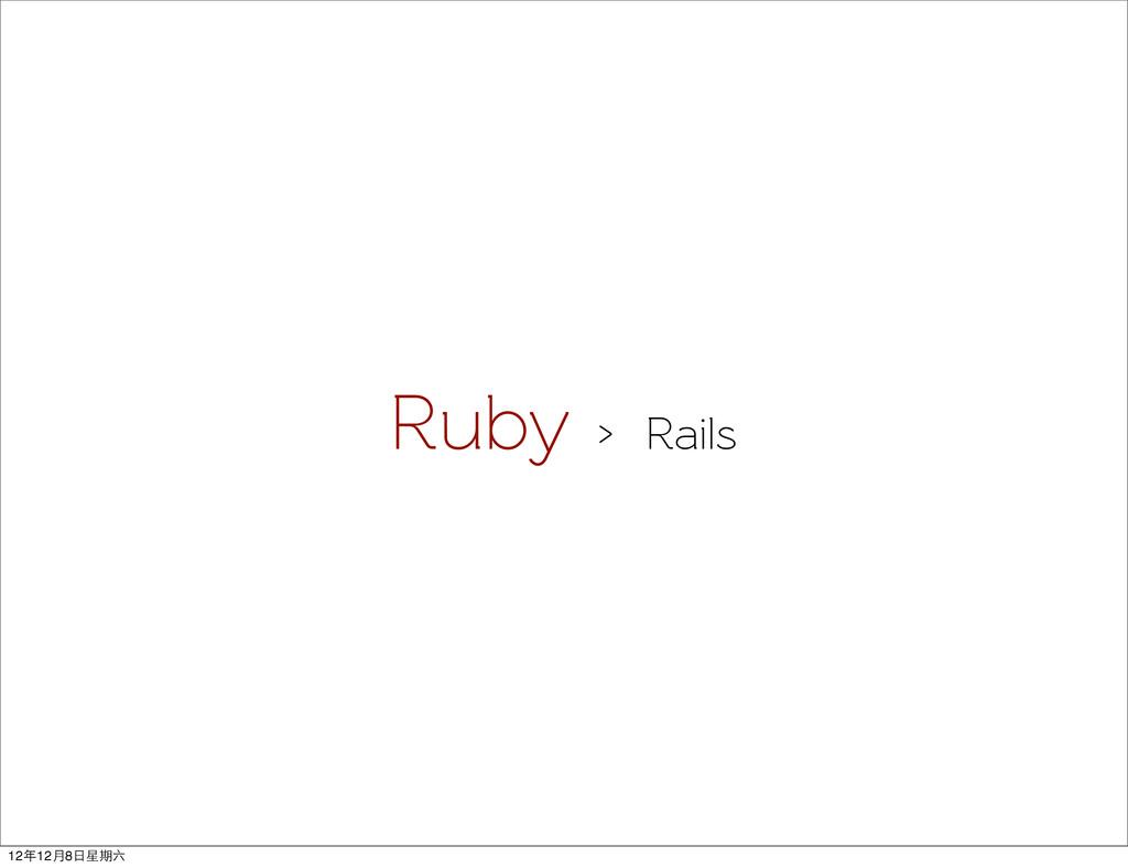 Ruby > Rails 12年12月8日星期六