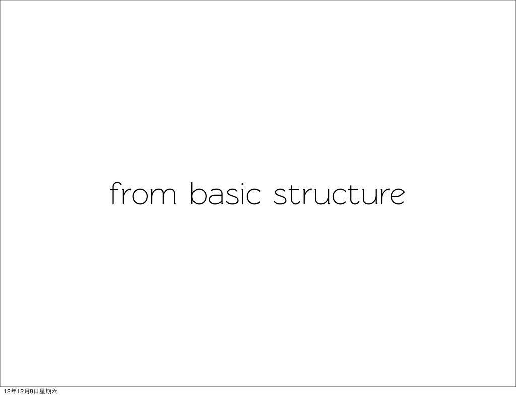 from basic structure 12年12月8日星期六