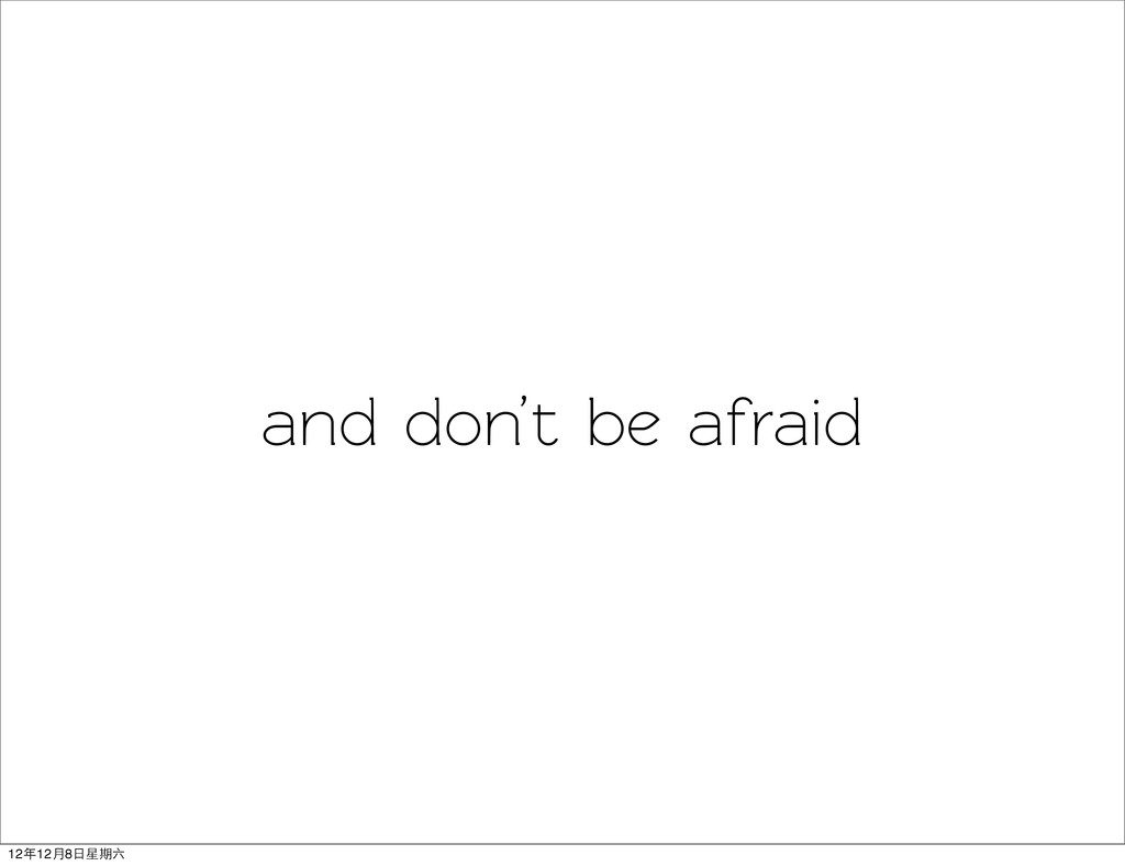 and don't be afraid 12年12月8日星期六