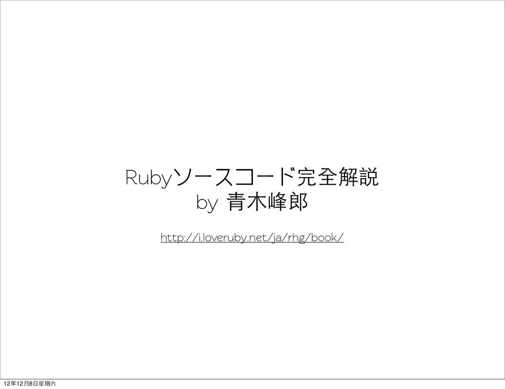 Rubyソースコード完全解説 by 青木峰郎 http://i.loveruby.net/ja...