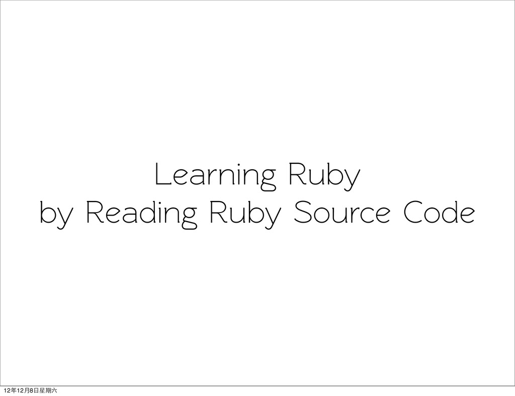 Learning Ruby by Reading Ruby Source Code 12年12...