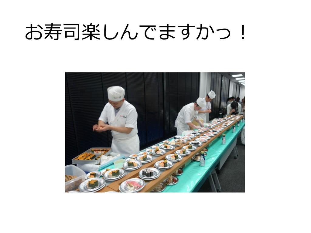 お寿司楽しんでますかっ!