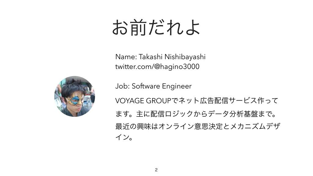 ͓લͩΕΑ Name: Takashi Nishibayashi twitter.com/@h...