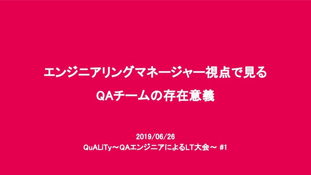 2019/06/26 QuALiTy〜QAエンジニアによるLT大会〜 #1 エンジニアリン...