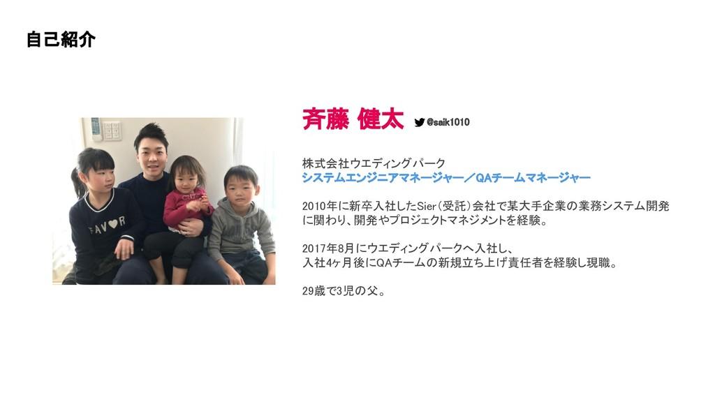 斉藤 健太    株式会社ウエディングパーク システムエンジニアマネージャー/QAチー...