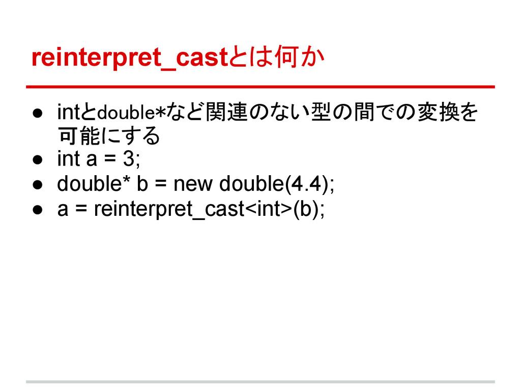 reinterpret_castとは何か ● intとdouble*など関連のない型の間での変...
