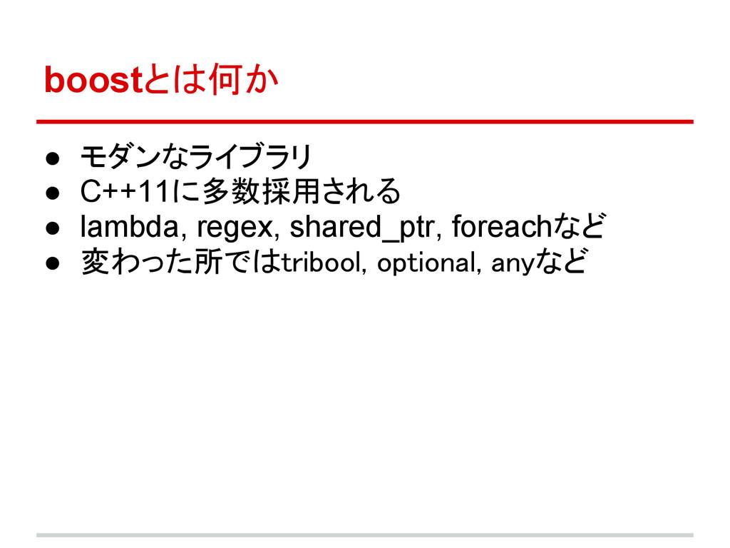 boostとは何か ● モダンなライブラリ ● C++11に多数採用される ● lambda,...