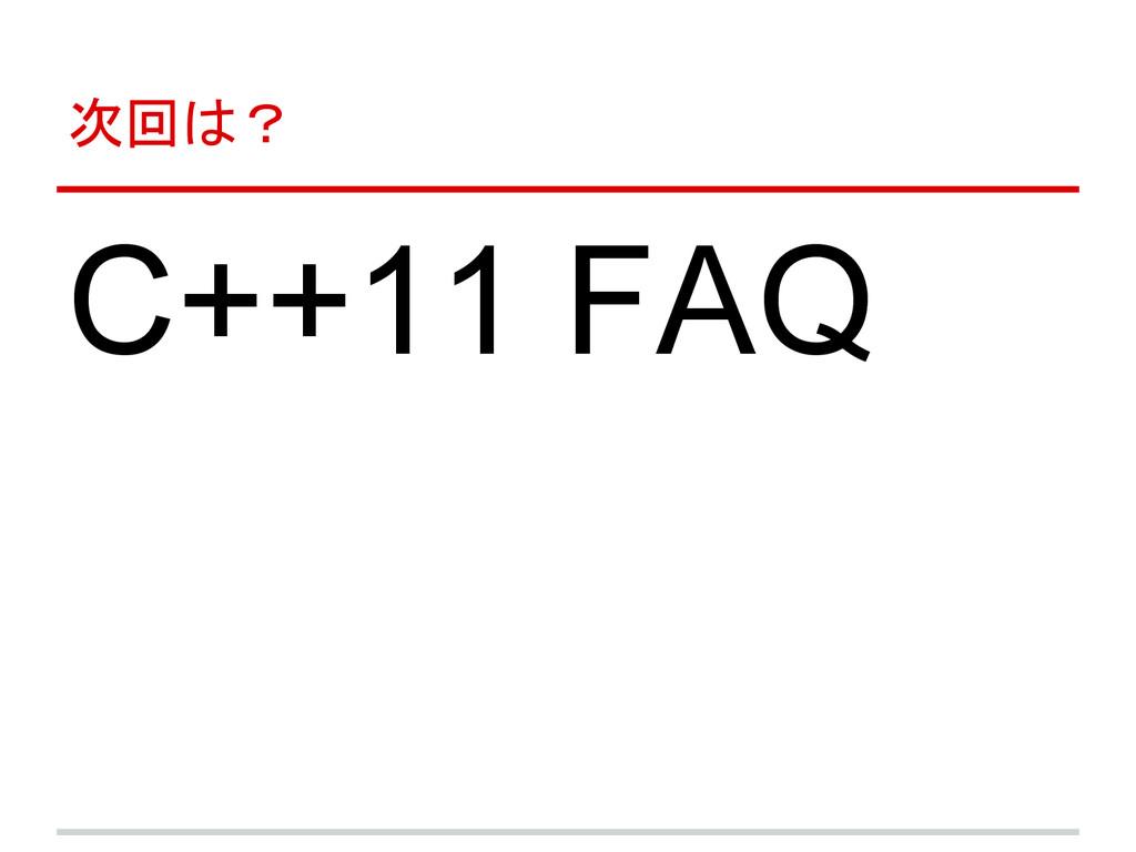 次回は? C++11 FAQ
