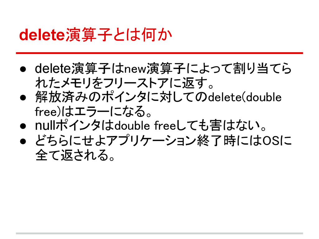 delete演算子とは何か ● delete演算子はnew演算子によって割り当てら れたメモリ...
