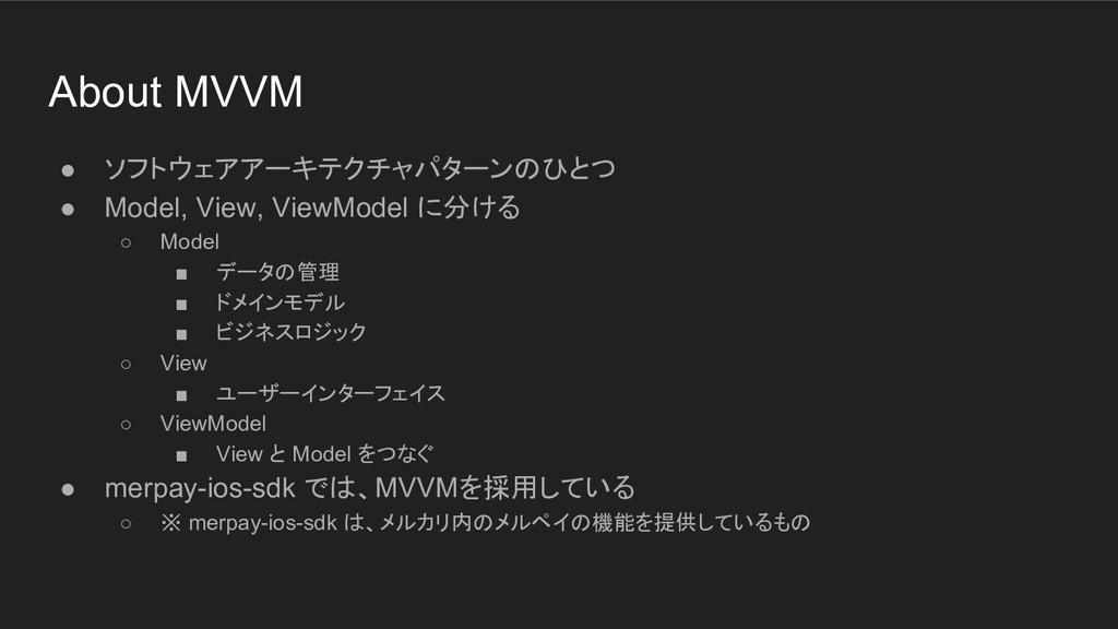 About MVVM ● ソフトウェアアーキテクチャパターンのひとつ ● Model, Vie...