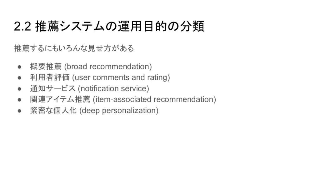 2.2 推薦システムの運用目的の分類 推薦するにもいろんな見せ方がある ● 概要推薦 (bro...
