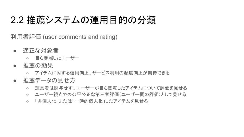 2.2 推薦システムの運用目的の分類 利用者評価 (user comments and rat...