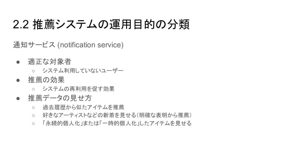 2.2 推薦システムの運用目的の分類 通知サービス (notification service...