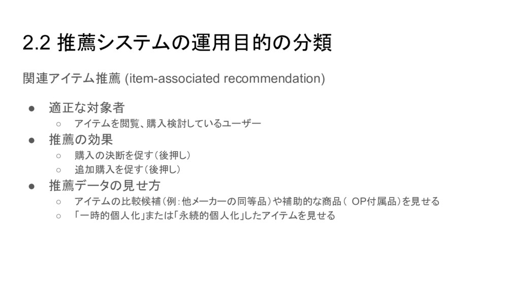 2.2 推薦システムの運用目的の分類 関連アイテム推薦 (item-associated re...