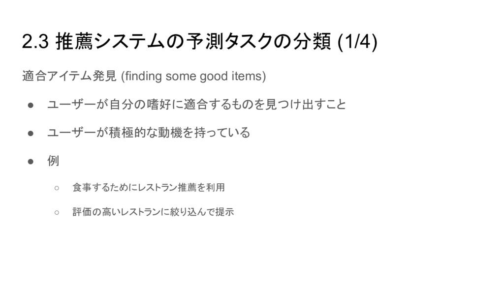 2.3 推薦システムの予測タスクの分類 (1/4) 適合アイテム発見 (finding som...