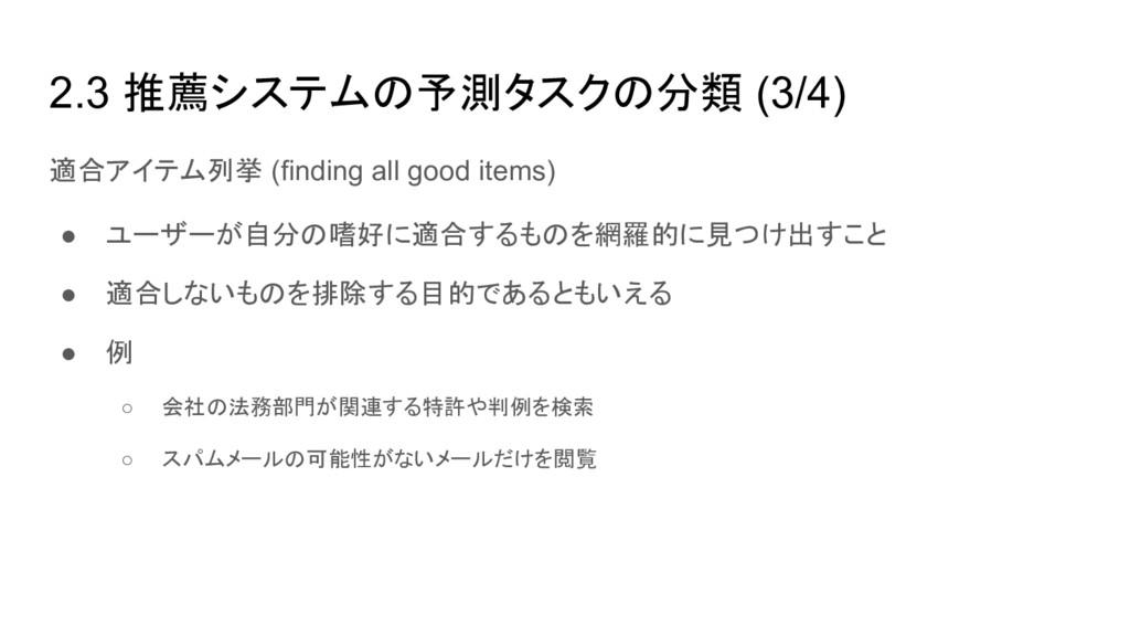 2.3 推薦システムの予測タスクの分類 (3/4) 適合アイテム列挙 (finding all...