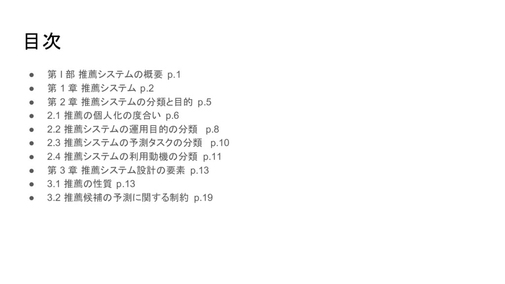 目次 ● 第 I 部 推薦システムの概要 p.1 ● 第 1 章 推薦システム p.2 ● 第...