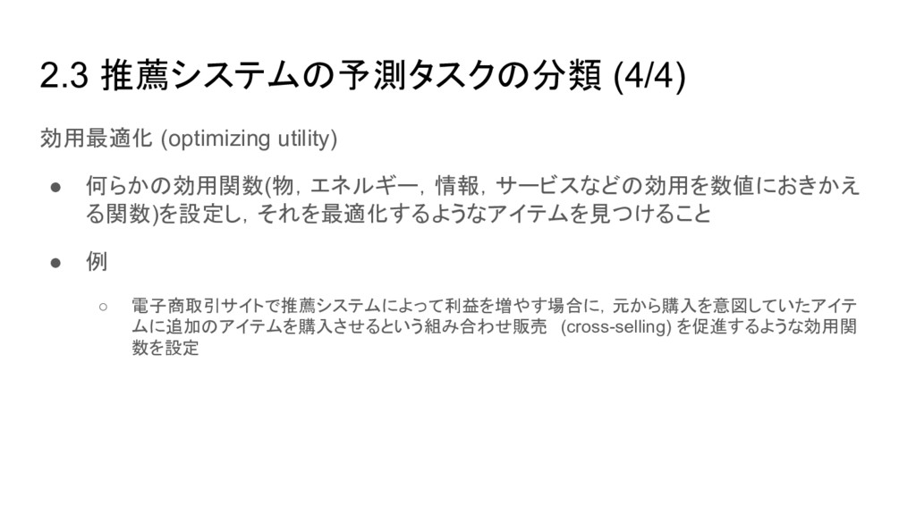 2.3 推薦システムの予測タスクの分類 (4/4) 効用最適化 (optimizing uti...