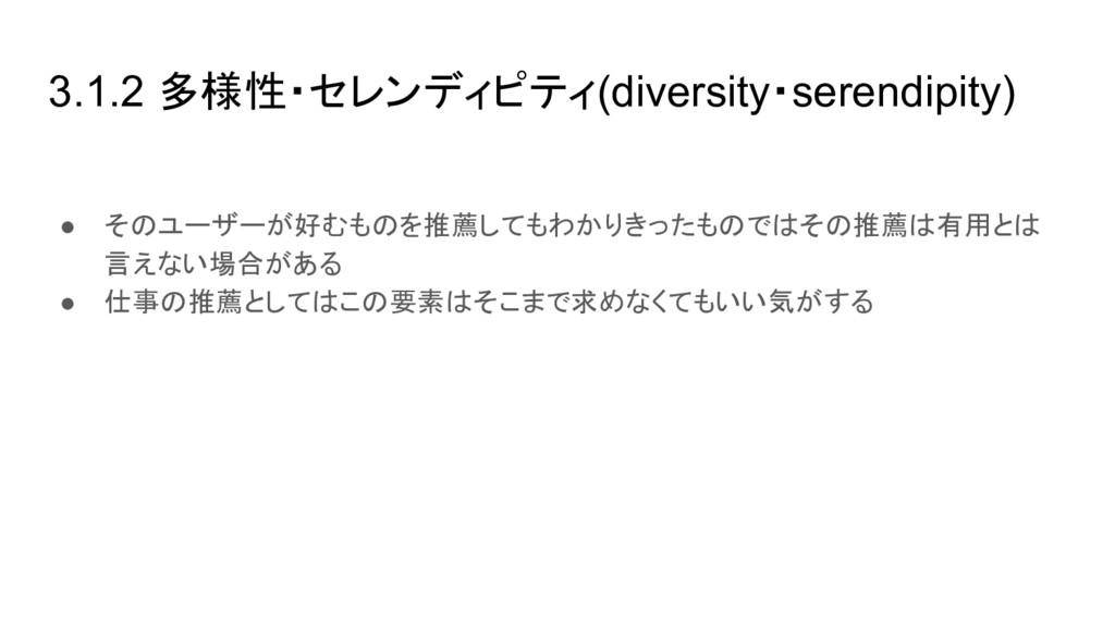 3.1.2 多様性・セレンディピティ(diversity・serendipity) ● そのユ...