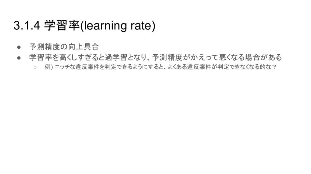 3.1.4 学習率(learning rate) ● 予測精度の向上具合 ● 学習率を高くしす...