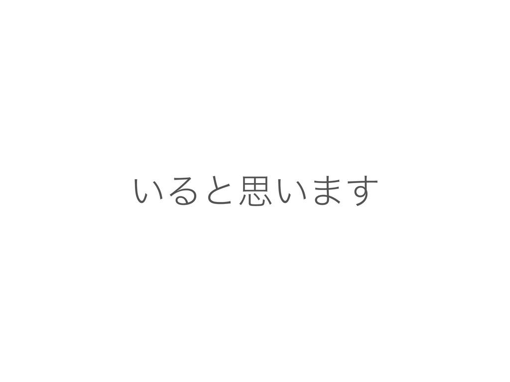 ͍Δͱࢥ͍·͢