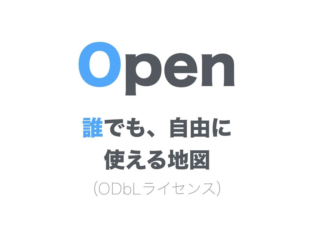 0QFO ୭Ͱɺࣗ༝ʹ ͑Δਤ 0%C-ϥΠηϯε