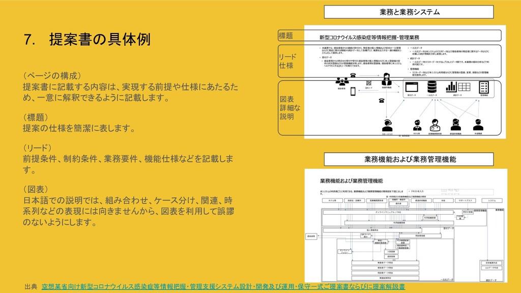 7. 提案書の具体例 (ページの構成) 提案書に記載する内容は、実現する前提や仕様にあたるた ...
