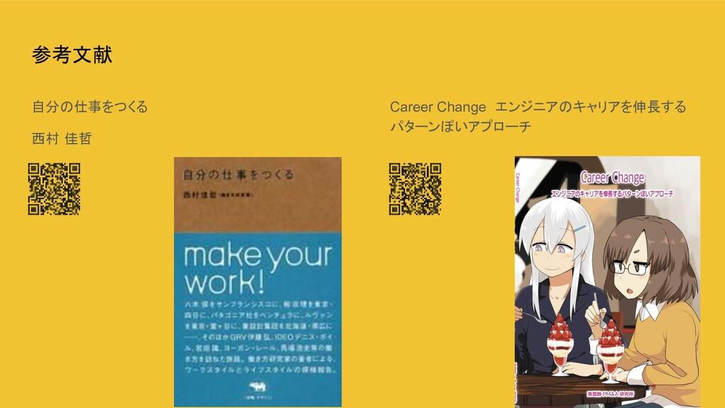 参考文献 自分の仕事をつくる 西村 佳哲 Career Change エンジニアのキャリアを伸...