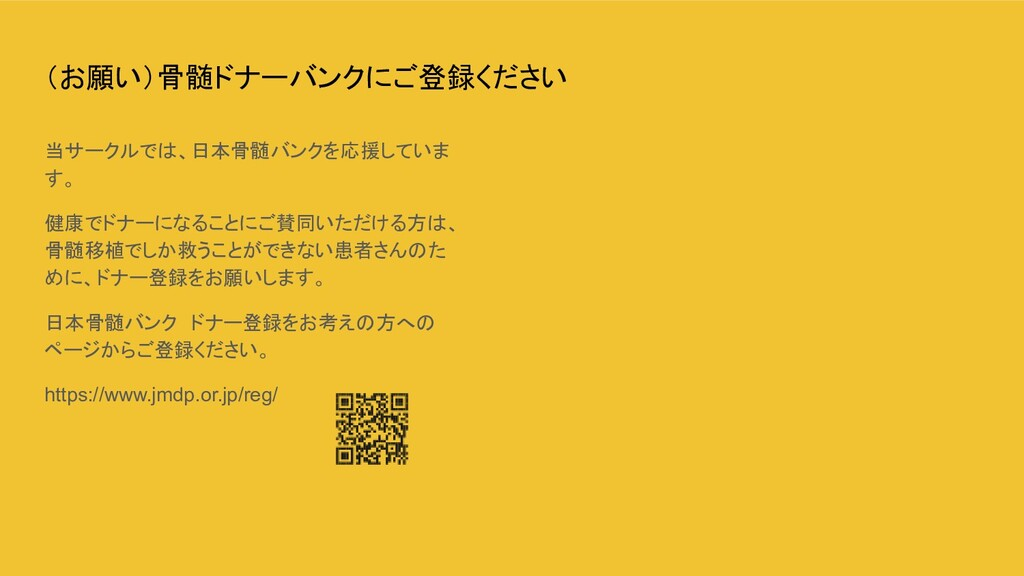(お願い)骨髄ドナーバンクにご登録ください 当サークルでは、日本骨髄バンクを応援していま す。...