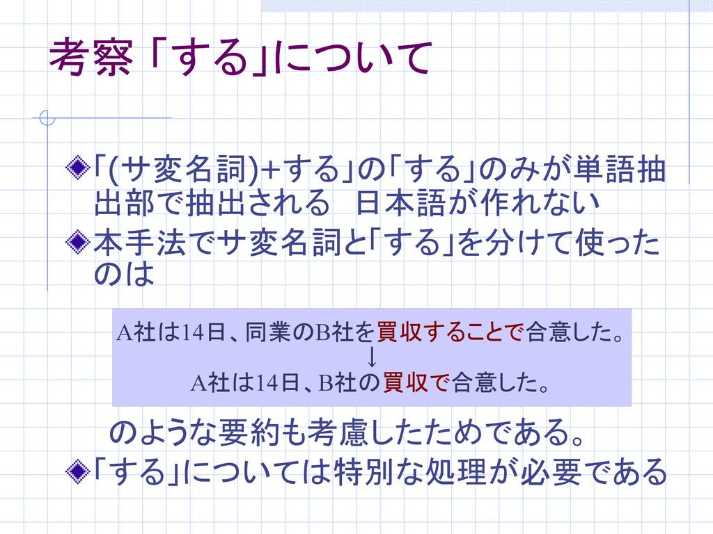 考察 「する」について 「(サ変名詞)+する」の「する」のみが単語抽 出部で抽出される 日本語...