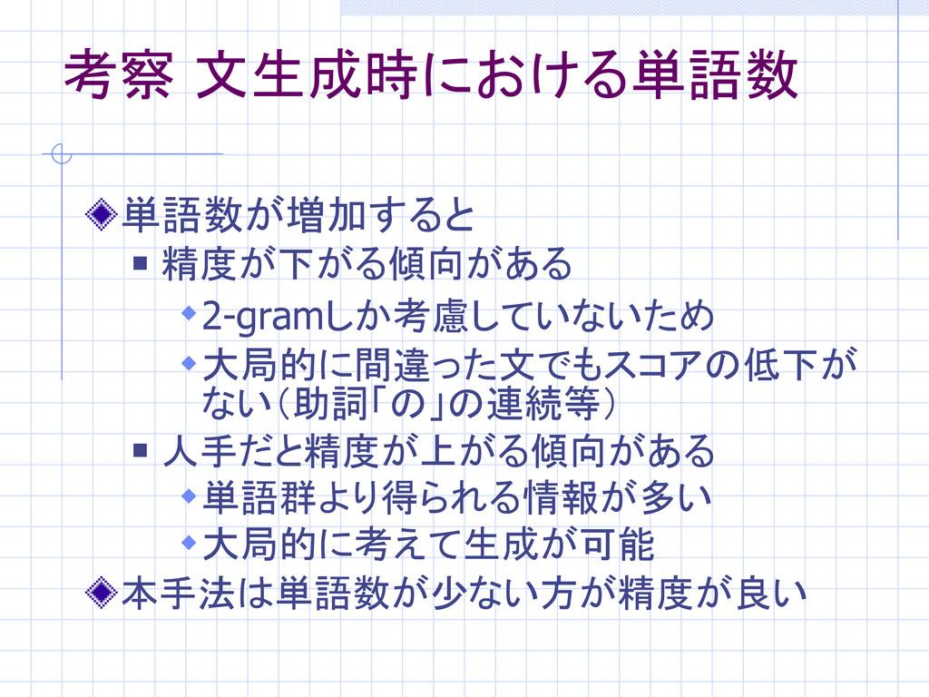 考察 文生成時における単語数 単語数が増加すると  精度が下がる傾向がある 2-gramし...