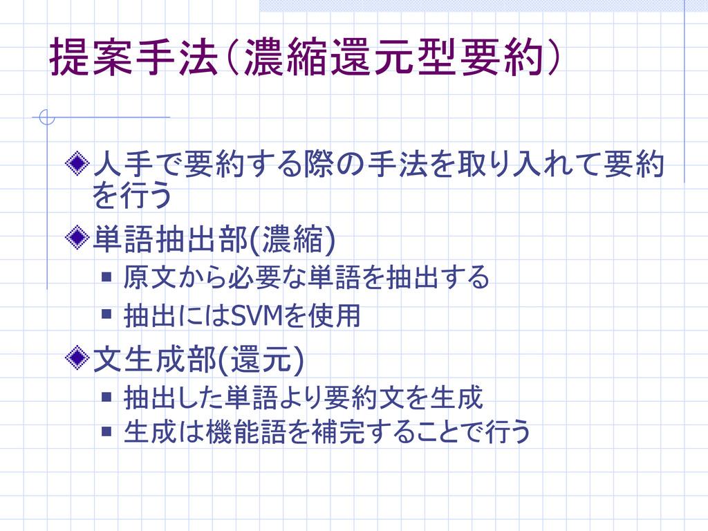 提案手法(濃縮還元型要約) 人手で要約する際の手法を取り入れて要約 を行う 単語抽出部(濃縮)...