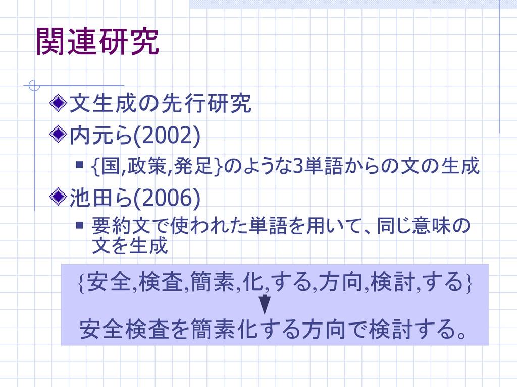 関連研究 文生成の先行研究 内元ら(2002)  {国,政策,発足}のような3単語からの文の...