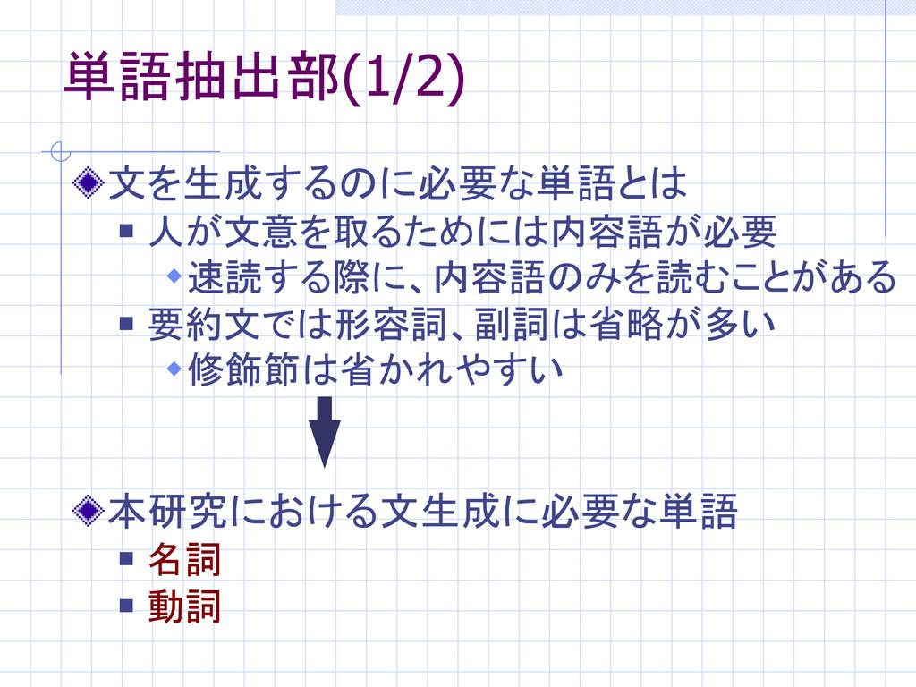 単語抽出部(1/2) 文を生成するのに必要な単語とは  人が文意を取るためには内容語が必要 ...