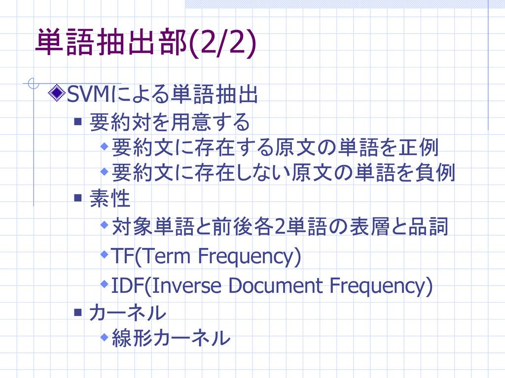 単語抽出部(2/2) SVMによる単語抽出  要約対を用意する 要約文に存在する原文の単語...