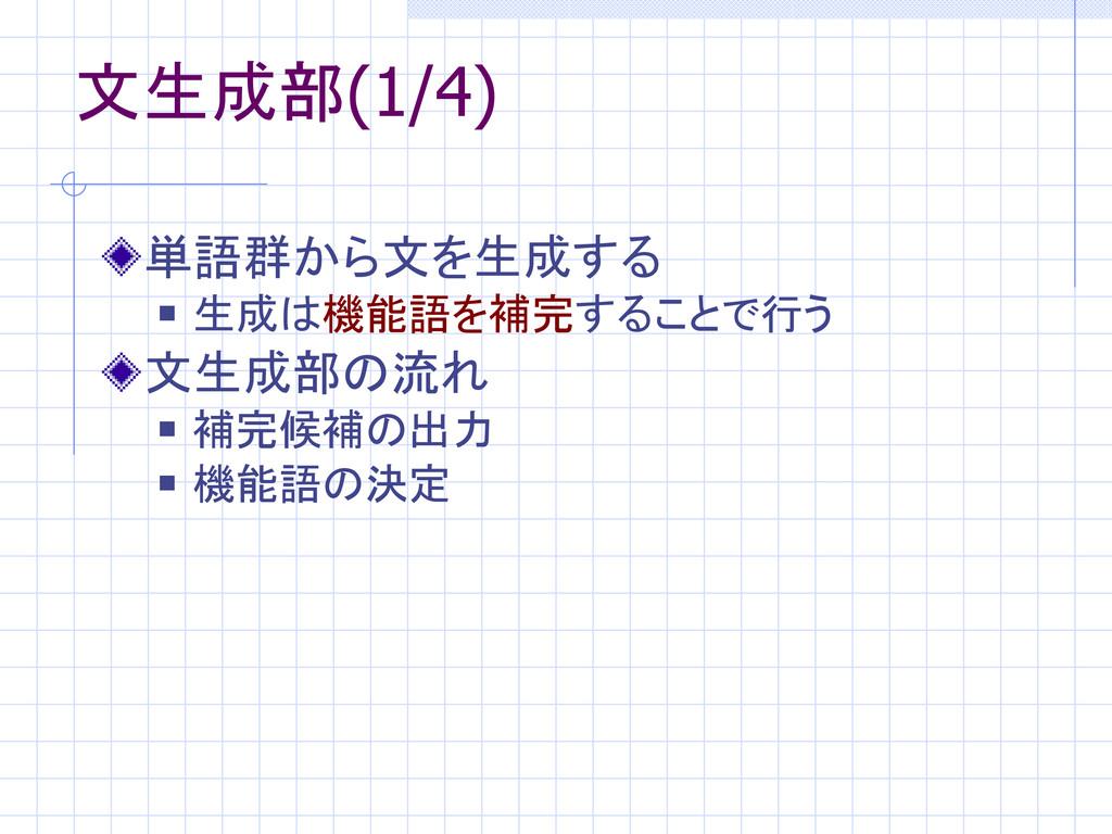 文生成部(1/4) 単語群から文を生成する  生成は機能語を補完することで行う 文生成部の流...