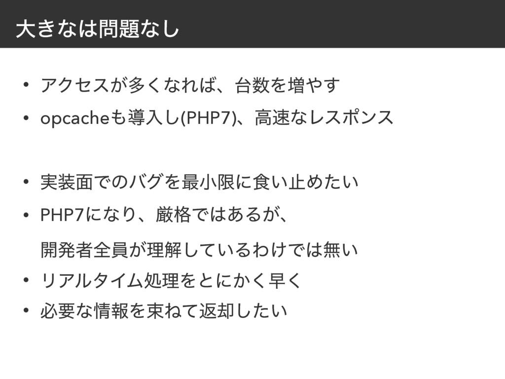 େ͖ͳͳ͠ • ΞΫηε͕ଟ͘ͳΕɺΛ૿͢ • opcacheಋೖ͠(PHP7...
