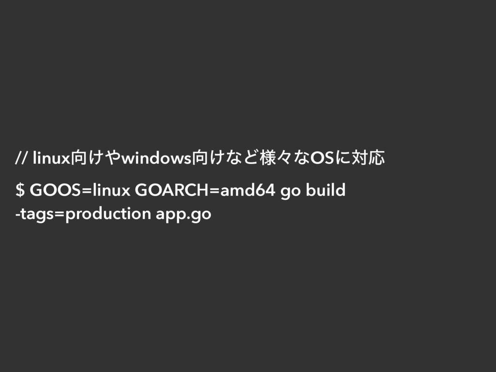 // linux͚windows͚ͳͲ༷ʑͳOSʹରԠ $ GOOS=linux GOA...