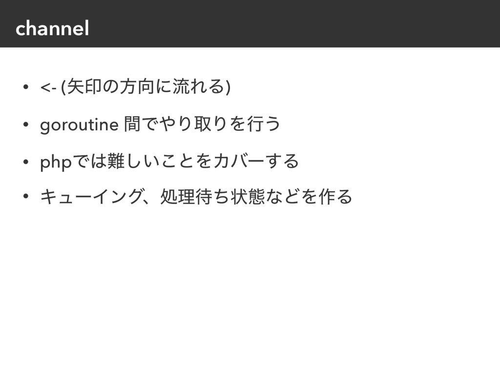 channel • <- (ҹͷํʹྲྀΕΔ) • goroutine ؒͰΓऔΓΛߦ͏ ...
