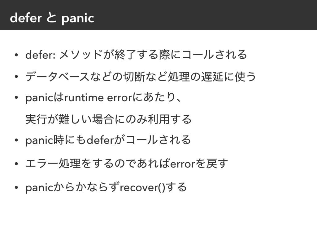 defer ͱ panic • defer: ϝιου͕ऴྃ͢Δࡍʹίʔϧ͞ΕΔ • σʔλϕ...