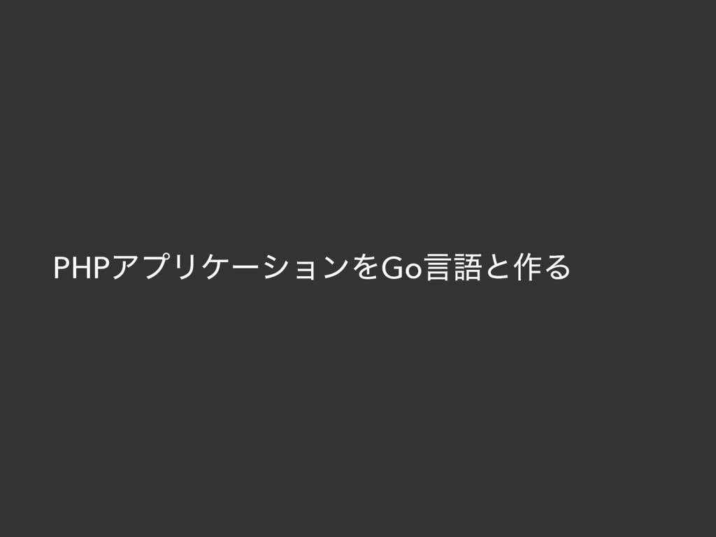 PHPΞϓϦέʔγϣϯΛGoݴޠͱ࡞Δ