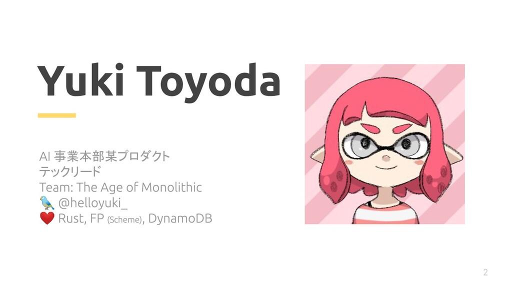 Yuki Toyoda 事業本部某プロダクト テックリード  ❤ 2