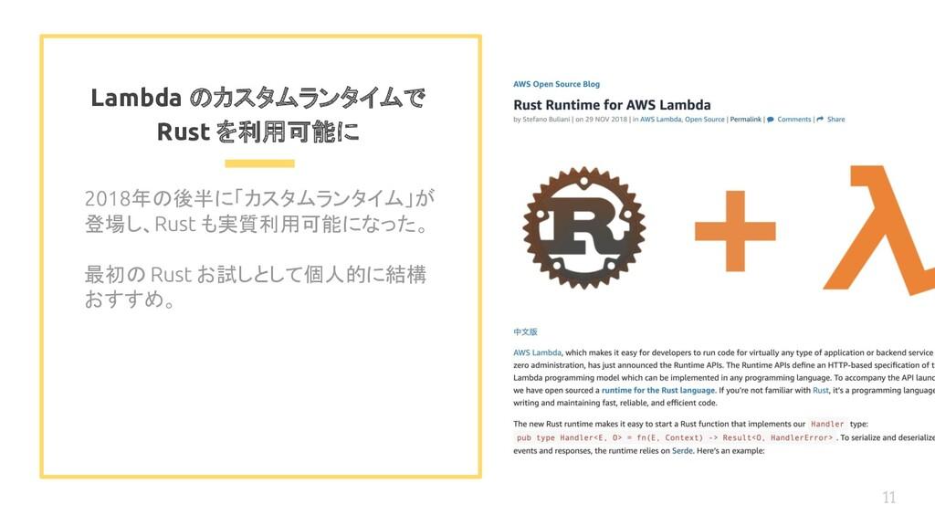 Lambda のカスタムランタイムで Rust を利用可能に 年の後半に「カスタムランタイム」...