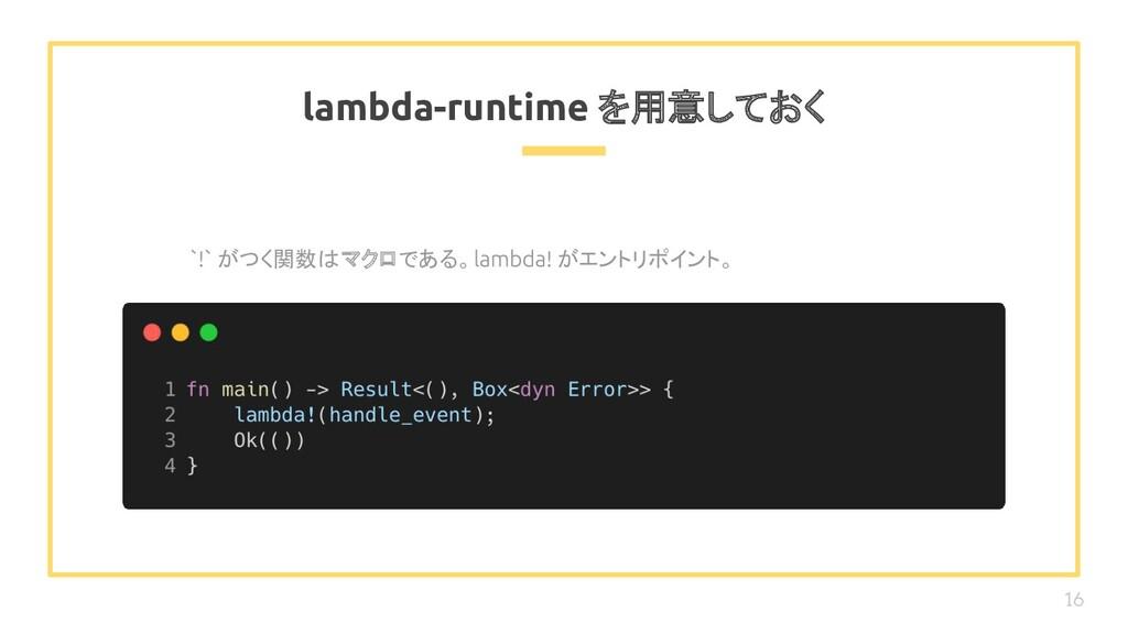 がつく関数はマクロである。 がエントリポイント。 lambda-runtime を用意しておく...