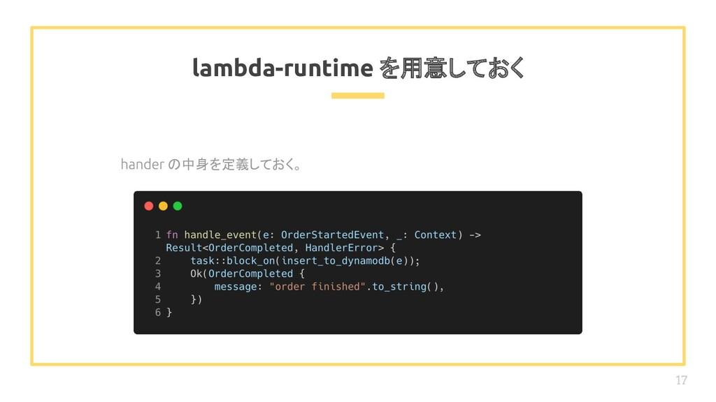 の中身を定義しておく。 lambda-runtime を用意しておく 17